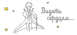 Logo of voluntary group The Little Prince\'s Stars