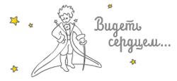 Logo de l\'Association Les étoiles du Petit Prince