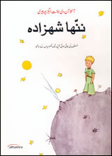 The Little Prince in Urdu