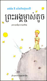 The Little Prince in Khmer