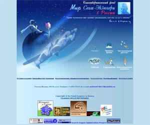 Site de la Fondation L'Univers Saint-Exupéry - Russie