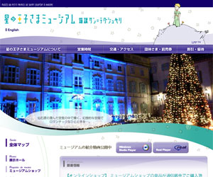 Site du Musée d'Hakone