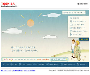 Toshiba - Campagne Le Petit Prince