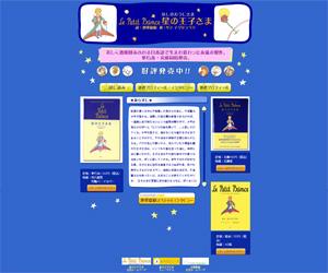 Site des Editions Shueisha