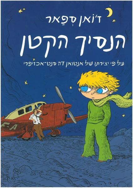 Le Petit Prince vu par Sfar en hébreu