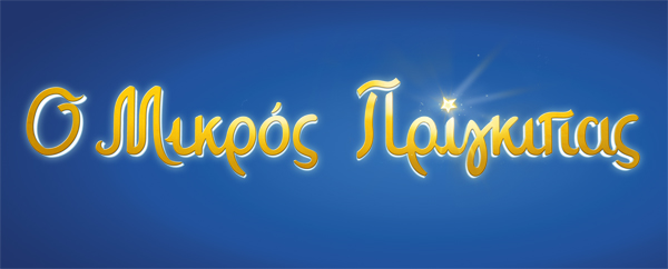 LPP_LOGO_GREC_INLINE_GOLD_600