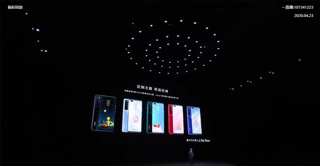 Le Petit Prince au lancement du Huawei Nova 7